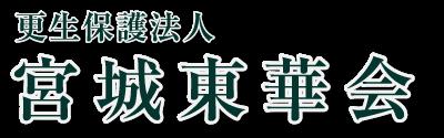 更生保護法人宮城東華会 公式ウェブサイト 宮城県